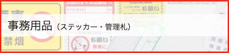 事務用品(ステッカー・管理札)_バナー