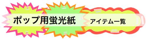 ポップ用蛍光紙_バナー