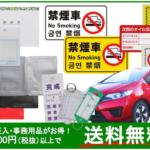 車検証入・事務用品