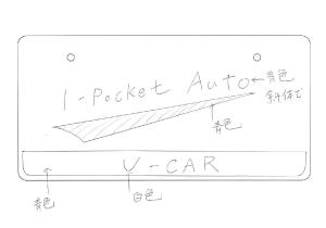 ナンバープレート_手書きラフ