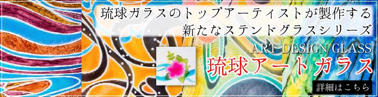琉球ガラスバナー