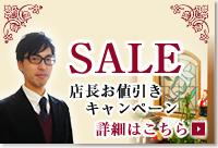 店長お値引きキャンペーン_バナー