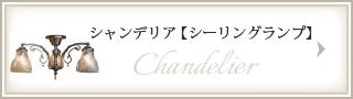 シャンデリア シーリングランプ