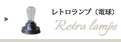 レトロランプ(電球)