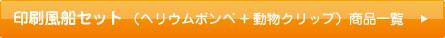 印刷風船セット(ヘリウムボンベ+動物クリップ)商品一覧