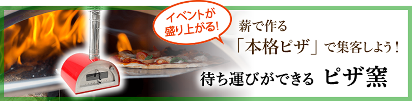 イベントが盛り上がる!薪で作る「本格ピザ」で集客しよう!待ち運びができるピザ窯
