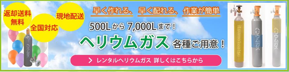 500Lから7,000Lまで!ヘリウムガス各種ご用意! レンタルヘリウムガス詳細はこちら