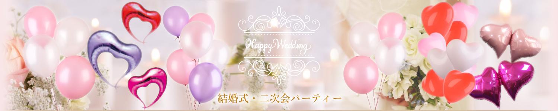 結婚式・二次会パーティー