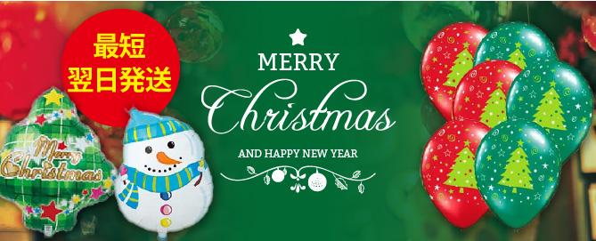 クリスマスバルーンキャンペーン 最短翌日発送 セットだから注文が楽