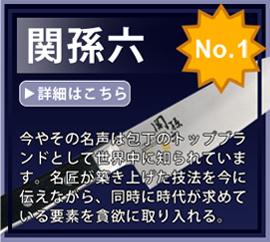 関孫六no.1