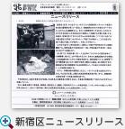 新宿区ニュースリリース