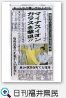 日刊福井県民