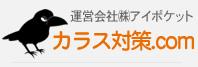 カラス対策.com