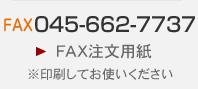 Fax045-662-7737