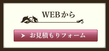 お電話WEBから お見積もりフォーム