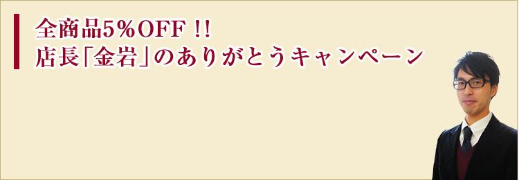 全商品5%OFF!!店長「金岩」のありがとうキャンペーン